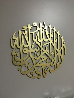 Islamic Wall Hangings islamic wall art. set of 3 wall canvases subhanallah | besmele