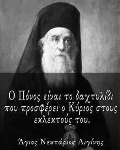Bad Quotes, Greek Quotes, Pray Always, Orthodox Christianity, Motivational Words, Religion, Poetry, Faith, God