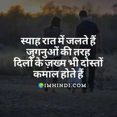 Friendship Shayari In Hindi Friendship Day Shayari Happy Shayari In Hindi, Happy Friendship Day Shayari, Friendship Day Poems, Friend Friendship, Love Quotes For Him Romantic, Love Quotes In Hindi, Shayari Photo, Shayari Image, Dosti Shayari