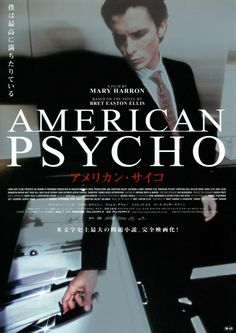アメリカン・サイコ /// American Psycho /// 2000