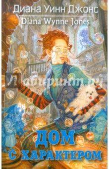 Диана Джонс - Дом с характером обложка книги