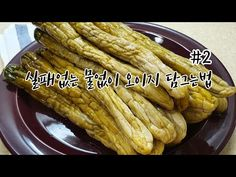 Korean Food, Cooking Recipes, Cooking Ideas, French Toast, Bacon, Breakfast, Food, Kitchens, Morning Coffee