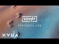 Zovny – Приходять Cни (офіційне аудіо) - YouTube