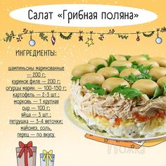 Fun Cooking, Cooking Recipes, Healthy Recipes, My Favorite Food, Favorite Recipes, Russian Recipes, Us Foods, Salad Recipes, Main Dishes