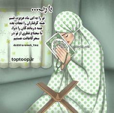 عکس نوشته پروفایل عروسکی دختر نماز خوان Afghan Quotes Girly Art Romantic Art