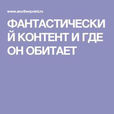 ФАНТАСТИЧЕСКИЙ КОНТЕНТ И ГДЕ ОН ОБИТАЕТ