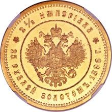 Nicholas II Proof gold 25 Roubles (2 1/2 Imperials) 1896 St. Petersburg,