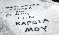 K kati paliopragmata. Mia valitsa pono k t oneira m k m epiasan ta klammata. Falling In Love Quotes, I Love You Quotes, Love Yourself Quotes, Me Quotes, Qoutes, Saving Quotes, Love Others, Greek Quotes, Some Words