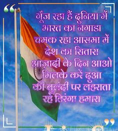 Independence Day Shayari Images Free Download New Happy Independence Day Status, Independence Day Shayari, Hindi Quotes Images, Shayari Image, Status Quotes, Laughing