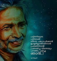 Quotes About Love And Relationships, Relationship Quotes, Life Quotes, Love Quotes In Malayalam, Eyes Quotes Soul, Literature Quotes, Writer Quotes, Status Quotes, True Words