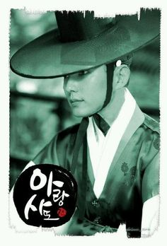 Arang and the Magistrate (아란사또전) Joon Gi, Lee Joon, Yeon Woo Jin, Shin Min Ah, Arang And The Magistrate, Coffee Prince, Yoo Seung Ho, Lee Jun Ki, Sheer Beauty