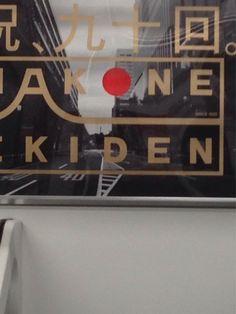 今年の箱根駅伝のポスター、1964年の東京オリンピックのポスターに似てると思う。