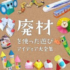 Recycled Crafts, Diy And Crafts, Crafts For Kids, Arts And Crafts, Japan Crafts, Homemade Toys, Diy Toys, Toddler Toys, Craft Work