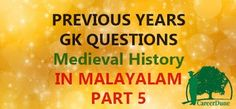 PSC Malayalam General Knowledge Questions and Answers For All PSC Exams in Malayalam. LDC, Last Grade Questions Gk Questions And Answers, Question And Answer, Snack Recipes, Snacks, Knowledge, Food, Snack Mix Recipes, Appetizer Recipes, Appetizers