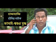Bangla Comedy Natok 2016 -জামাই-শ্বশুর যুদ্ধ Mosharraf Karim Natok 2016