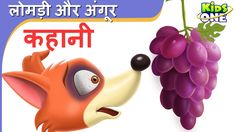 Fox and Grapes Hindi Animated Stories - KidsOne Fox and Grapes Animation Stories In Hindi For Children - Animation Rhymes For K. Kids Rhymes Videos, Rhymes For Kids, Moral Stories For Kids, Short Stories, Children Stories, Sour Grapes, Hindi Worksheets, Kids Nursery Rhymes, Bedtime Stories