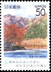 Znaczek: Nagano (Japonia) (Regional stamps) Mi:JP 3096,Sak:JP R451