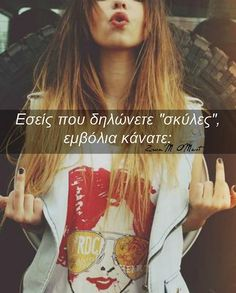 greek quotes Greek Love Quotes, Funny Greek Quotes, Funny Quotes, Qoutes, Wisdom Quotes, Life Quotes, Favorite Quotes, Best Quotes, Bitch Quotes