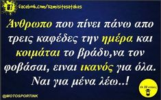 Stupid Funny Memes, Funny Quotes, Greek Quotes, True Stories, Sarcasm, Life Is Good, Haha, Funny Pictures, Jokes
