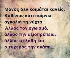 Unique Quotes, Greek Quotes, Humor, Inspiration, Biblical Inspiration, Humour, Funny Photos, Funny Humor, Comedy