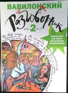 Вавилонский разговорник 2: Интернет-магазин Двадцать Восьмой, 28-ой, книги, комиксы, 28oi.ru