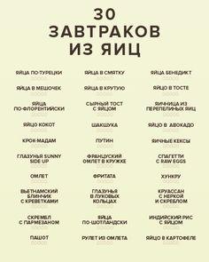 Утро и разнообразные завтраки практически у нас во рту) Чек-лист от команды @365done.ru и интересных ребят @eggsellent.moscow . Вот думаю осилю 30 разных завтраков за месяц, глядишь и снег сойдёт самое главное найти себе занятие, их же так много, что не помешает и ещё одно) Осталось освоить из списка шакшута, путИн, хункру и фритата. Потом конечно же всё сфотографировать и стать неожиданно для себя фотографом еды. А началось всё с яиц... #еда #едаялюблютебя #фотографмосква #фотографвмоскве…