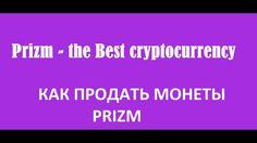 Как продать монеты криптовалюты Призм.Prizm.