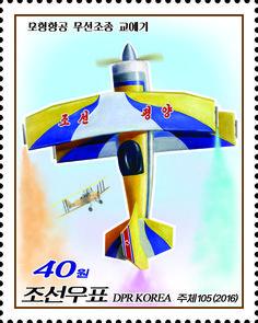 항공체육과 관련한 우표들 발행