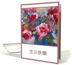 chinese happy birthday peonies card