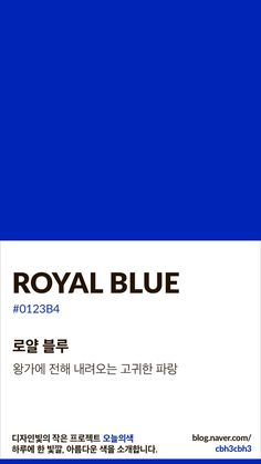 Blue has always been my favorite color, my all time favorite shade of Blue is Royal blue. Colour Pallette, Colour Schemes, Color Patterns, Royal Colors, Royal Blue Color, Bold Colors, Pantone Colour Palettes, Pantone Color, Torta Clash Royale