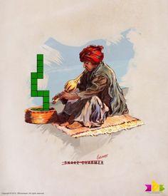 365concepts – Les délires graphiques de Rupinder Singh | Ufunk.net
