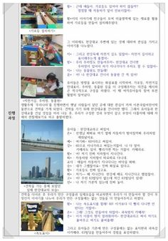 18년 10호: 통합지표 영유아놀이 활성화를 위한 수업사례 : 네이버 블로그 Cards, Korean, Korean Language, Map, Playing Cards, Maps