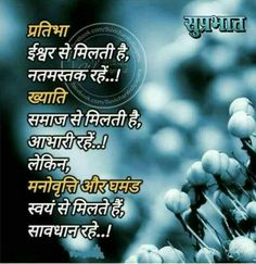 Good Morning Images, Good Morning Quotes, Crazy Quotes, Funny Quotes, Social Quotes, Word Sentences, People Quotes, Hindi Quotes, Words