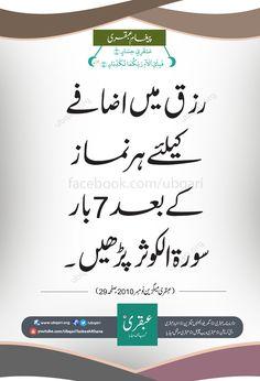 quran way of jannah Duaa Islam, Islam Hadith, Allah Islam, Islam Quran, Quran Surah, Alhamdulillah, Prayer Verses, Quran Verses, Quran Quotes