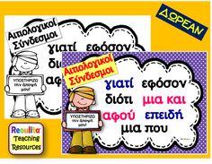 Διάφορα για τη Δ΄ τάξη (μάθημα Ελληνικών) – Reoulita Teaching Resources, School, Blog, Blogging