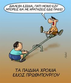 arkas2 Emo, Funny Greek, Funny Cartoons, Funny Pictures, Funny Quotes, Jokes, Movie Posters, Fictional Characters, Funny Stuff