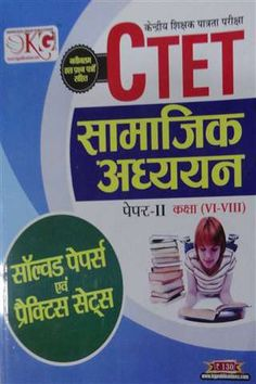 Book For CTET (Paper-II) Social Studies (Solved Papers & Practice Sets) By Knowledge Group Publications @ #Mybookistaan http://mybookistaan.com/books/entrance-exams-books