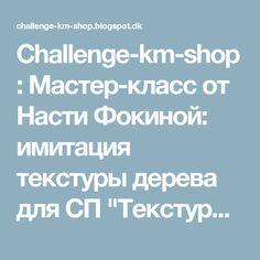 """Challenge-km-shop: Мастер-класс от Насти Фокиной: имитация текстуры дерева для СП """"Текстуромания"""""""""""