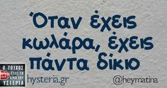 Greek Memes, Funny Greek Quotes, Sarcastic Quotes, Cute Quotes, Best Quotes, Bullshit Quotes, Dream Pictures, Funny Memes, Jokes
