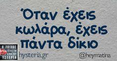 Όταν έχεις κωλάρα, έχεις πάντα δίκιο Greek Memes, Funny Greek Quotes, Sarcastic Quotes, Cute Quotes, Best Quotes, Bullshit Quotes, Dream Pictures, Funny Memes, Jokes