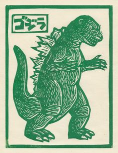 "'Godzilla' from the ""Kaiju"" series by Miami-based American artist Brian Reedy… Art And Illustration, Linocut Prints, Art Prints, Block Prints, Old Posters, Arte Indie, Plakat Design, Kunst Poster, Arte Pop"