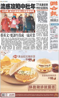 #20160224 #TAIWAN #Taipéi #UnitedDailyNews Wednesday FEB 24 2016 http://www.newseum.org/todaysfrontpages/?tfp_show=80&tfp_page=13&tfp_id=TAIW_UDN