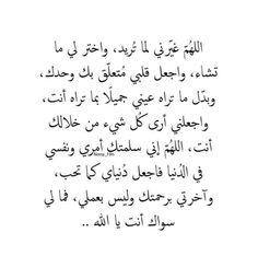 Poet Quotes, Quran Quotes, Faith Quotes, Words Quotes, Life Quotes, Islamic Inspirational Quotes, Arabic Love Quotes, Arabic Words, Islamic Quotes