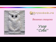 "Вязание спицами. Узор ""Сова"" (Knitting. Pattern ""Owl"") - YouTube"