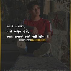 Good Boy Quotes, Good Thoughts Quotes, Sad Sayings, Blue Background Images, Blue Backgrounds, I Miss You, I Love You, Funny Quotes Wallpaper, Gujarati Status