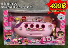 7th Birthday Party Ideas, Unicorn Birthday Parties, American Girl Doll Bed, Toy Cars For Kids, Kids Play Kitchen, Kids Makeup, Barbie Birthday, Barbie Princess, Lol Dolls
