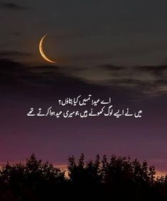 Eid Quotes, Qoutes, Eid Images, Eid Poetry, Poetry Feelings, True Love Quotes, Deep Words, Be Yourself Quotes, First Love