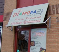 디아스포라 (Diaspora)