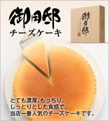 御用邸チーズケーキ とても濃厚、もっちり、しっとりした食感で、当店一番人気のチーズケーキです。