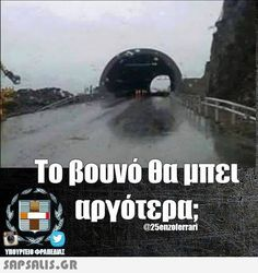 αστειες εικονες με ατακες Greek Memes, Funny Greek Quotes, Funny Picture Quotes, Funny Images, Funny Photos, Funny Jokes, Hilarious, Bae